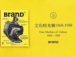 BranD NO.40 文化时光机 1868-1988