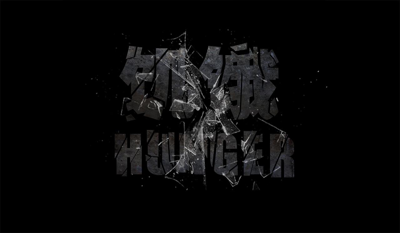 海报字体_海报字体手绘  《饥饿》微电影主题概念海报及片头字体设计图片