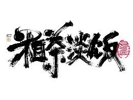 书法字体设计|第139回
