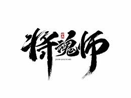国风手游《将魂师》书法字体