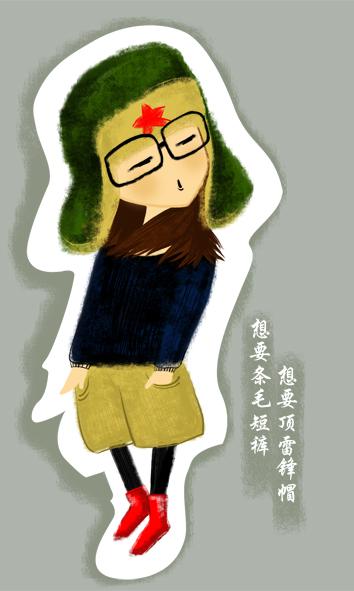 卡通人物——想要顶雷锋帽,想要条毛短裤!