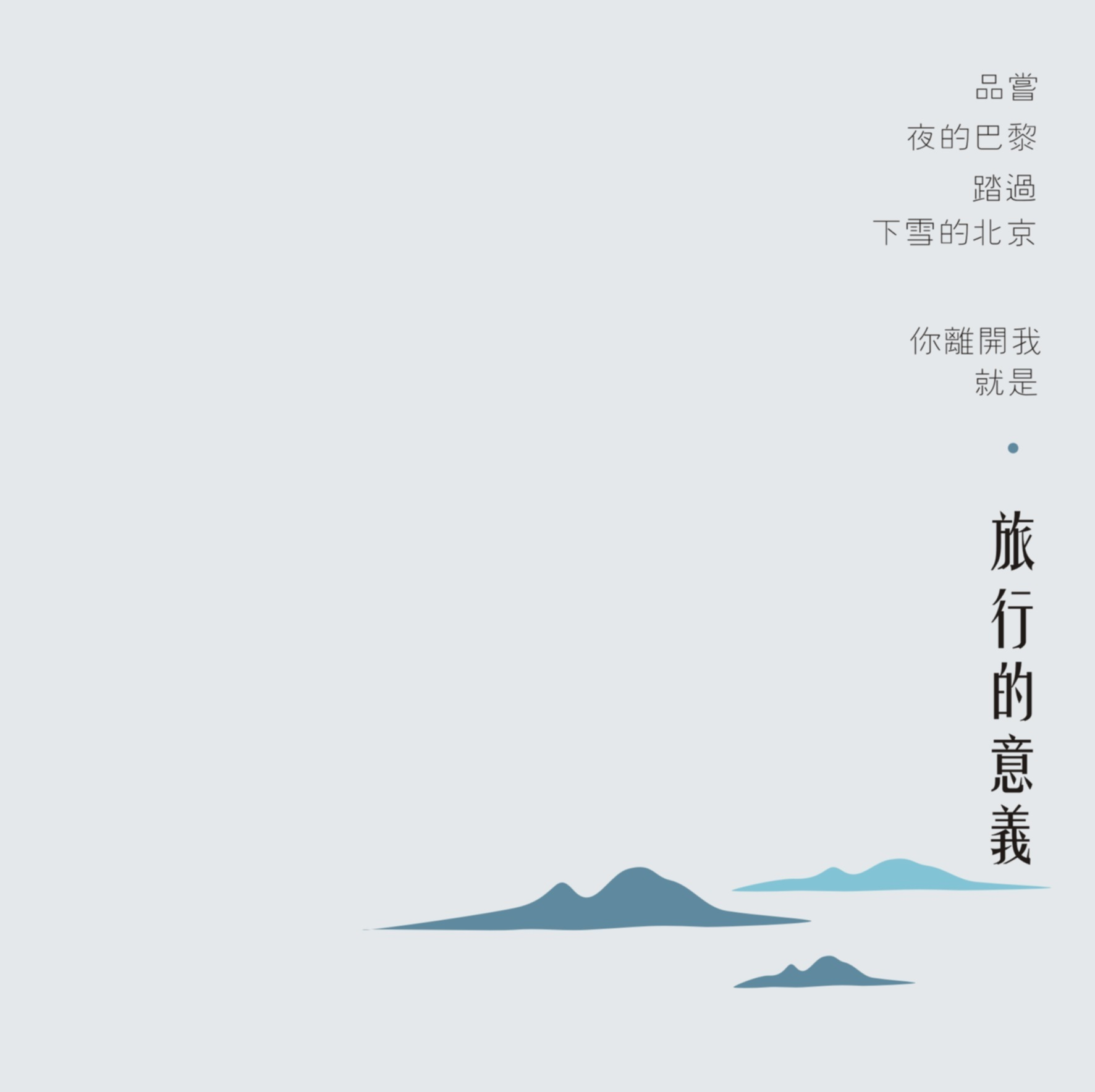 旅行手绘ppt背景图片