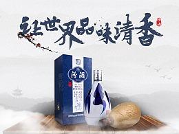 汾酒-让世界品味清香
