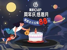 网易云音乐【6.18周年庆活动专题页面】+【创意主图】