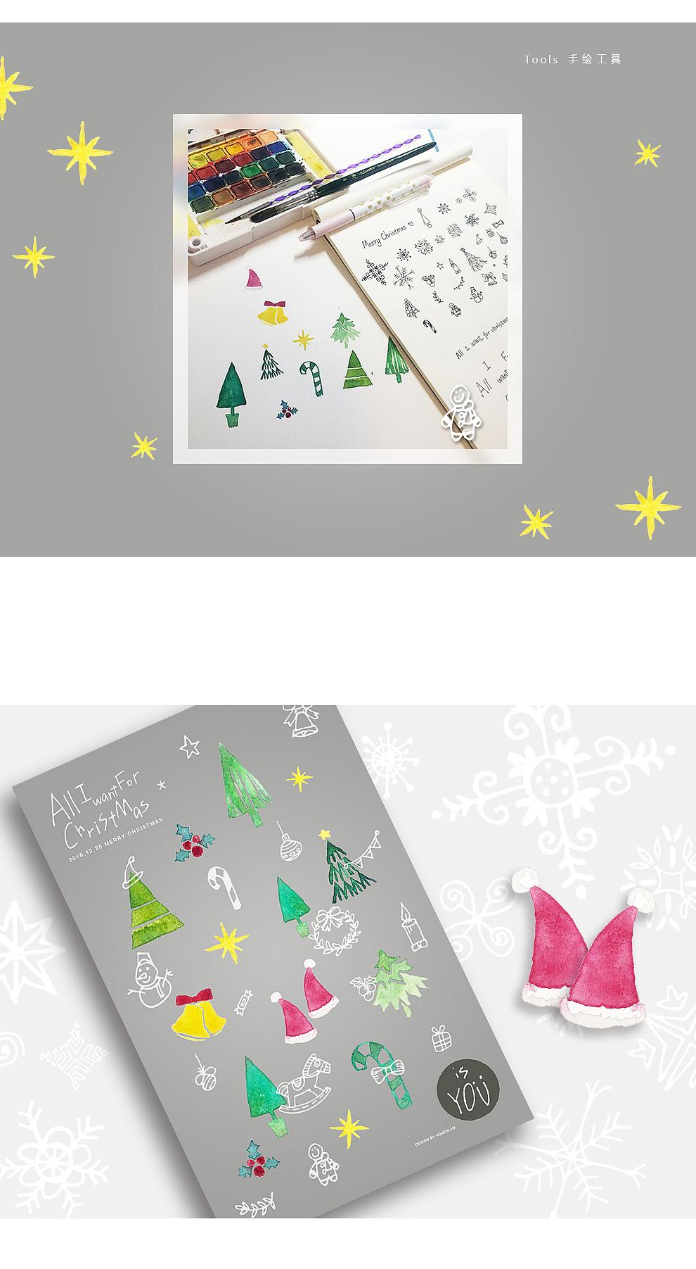 圣诞主题海报 手绘结合平面 圣诞表白贴