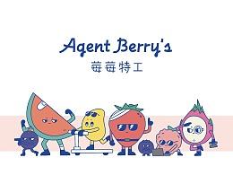 再作设计工作室   莓莓特工-品牌策划全案设计