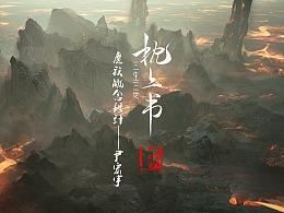 《三生三世枕上书》魔族全景概念设计