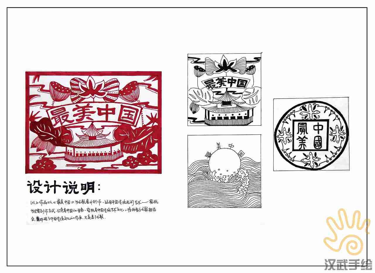 汉武手绘—平面设计手绘欣赏