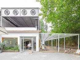 坨坨凉糕 公共空间设计