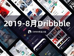 《2019-8月Dribbble小结》