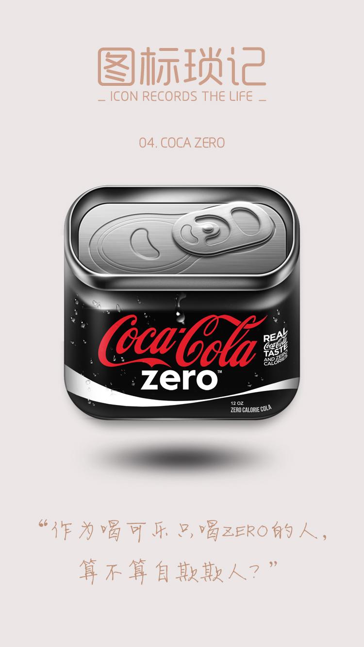 查看《图标琐记 - 03. COCA ZERO》原图,原图尺寸:750x1334