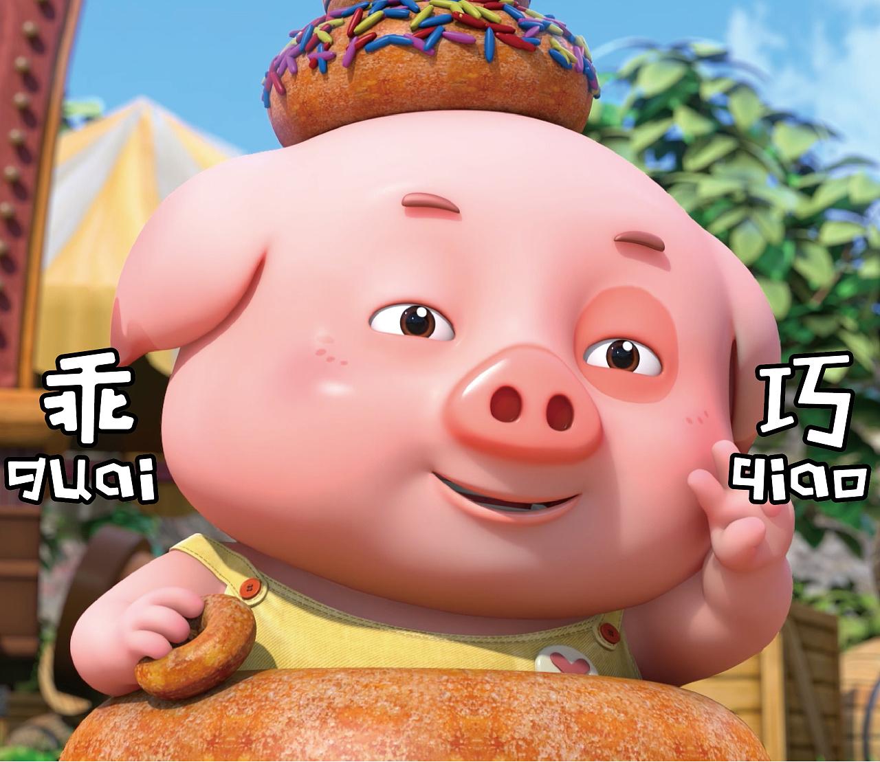 豆豆猪表情:确定出智慧的光芒,透露是豆豆猪a表情没事图片表情包图片
