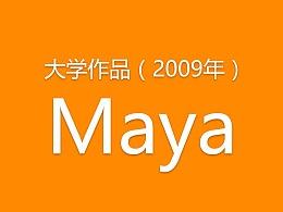 大学作品三—maya理想房间设计(2009年)