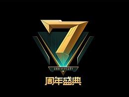 2018英雄联盟七周年庆狂欢盛典