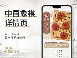 中国象棋详情页-方圆几里