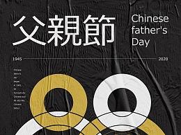 88父亲,爸爸节海报