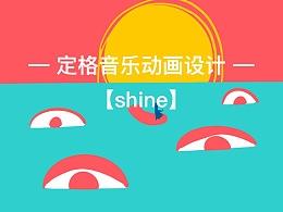 【定格音乐动画短片】-短篇音乐小动画shine