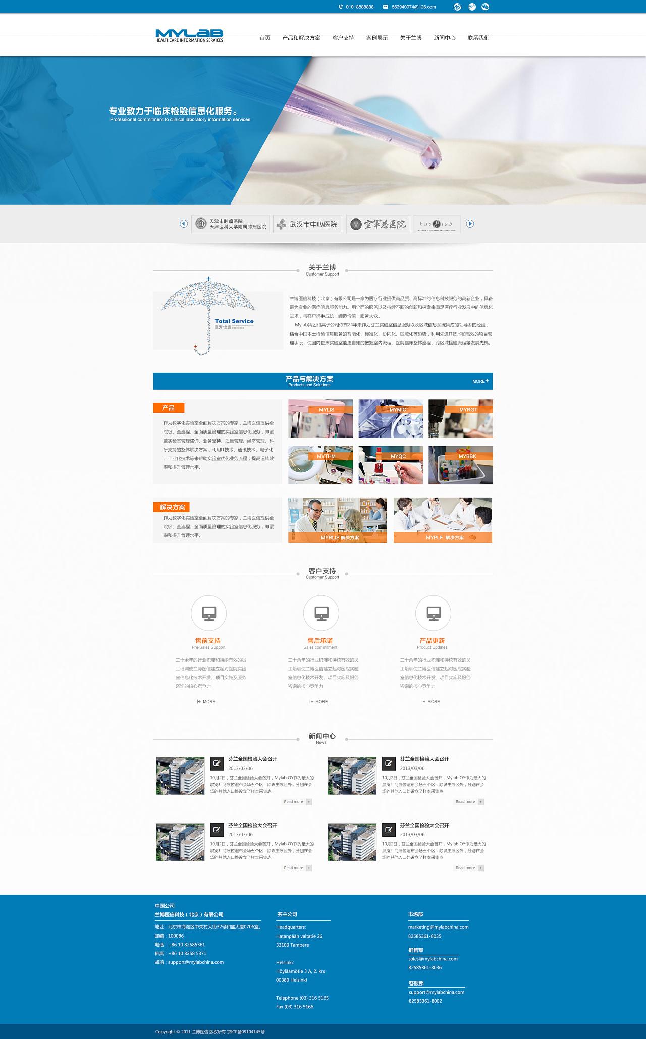 兰博医信官网 男孩 世界官网 天水别墅-mc我的网页美式企业设计图图片