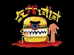 """""""毒""""眼暴脾气汉堡"""