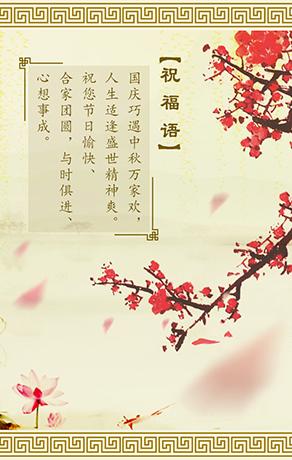 中秋微场景_【吒刻】中秋团圆月祝福7 h5模版微场景