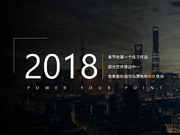 【初末设计】《城市2018》