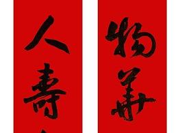 过春节,贴春联,年年岁岁有今朝!