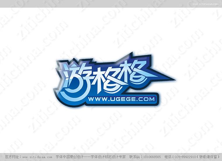 游格格-艺术字体设计-字体中国图片