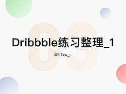 Dribbble练习整理_1