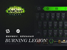 Burning Legion —— 搜狗输入法