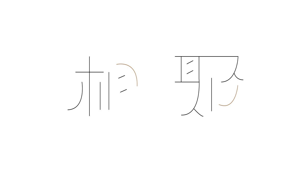 字体设计初学者临摹练习
