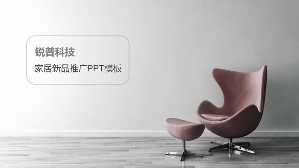 【极简简约】 小清新 扁平 黑白灰家居类推广ppt模板图片