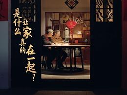 健康传中国-新年篇   舒肤佳
