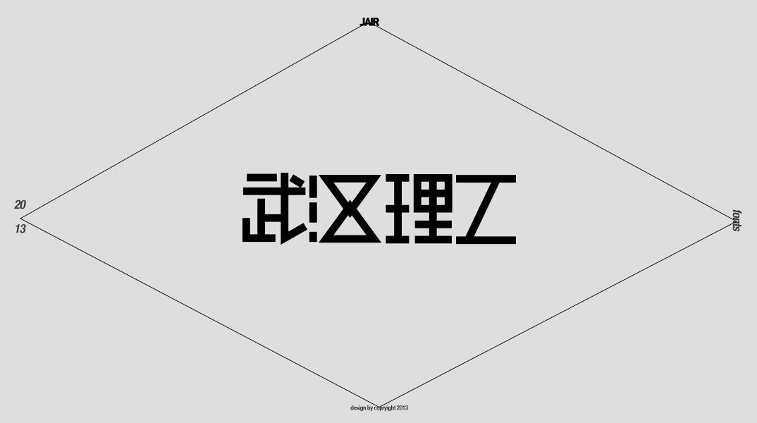 武汉理工 字体设计图片