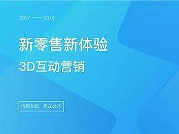 3D互动H5_千牛
