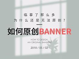 【如何原创BANNER】临摹了那么多,为什么还是无法原创?