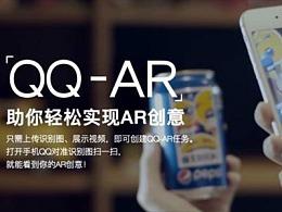 打破常规H5,QQ-AR开创交互玩法新纪元