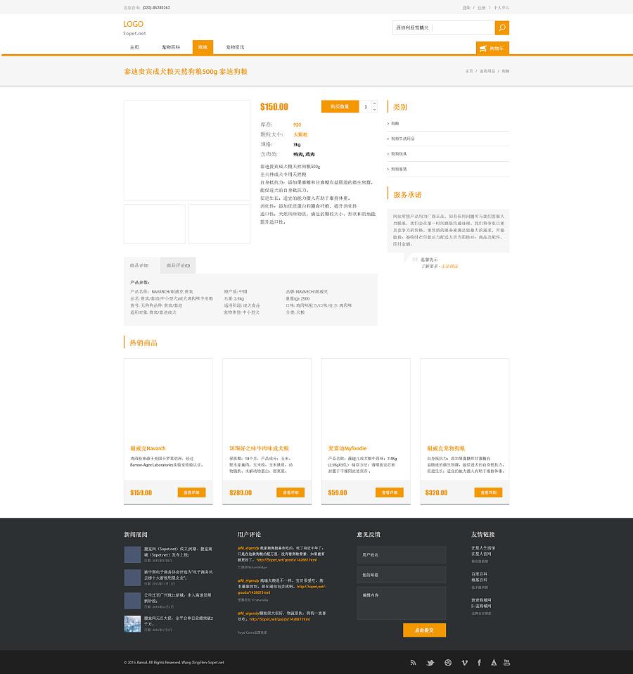 电商网站设计稿|电商|网页|噢林菊 - 原创设计作品