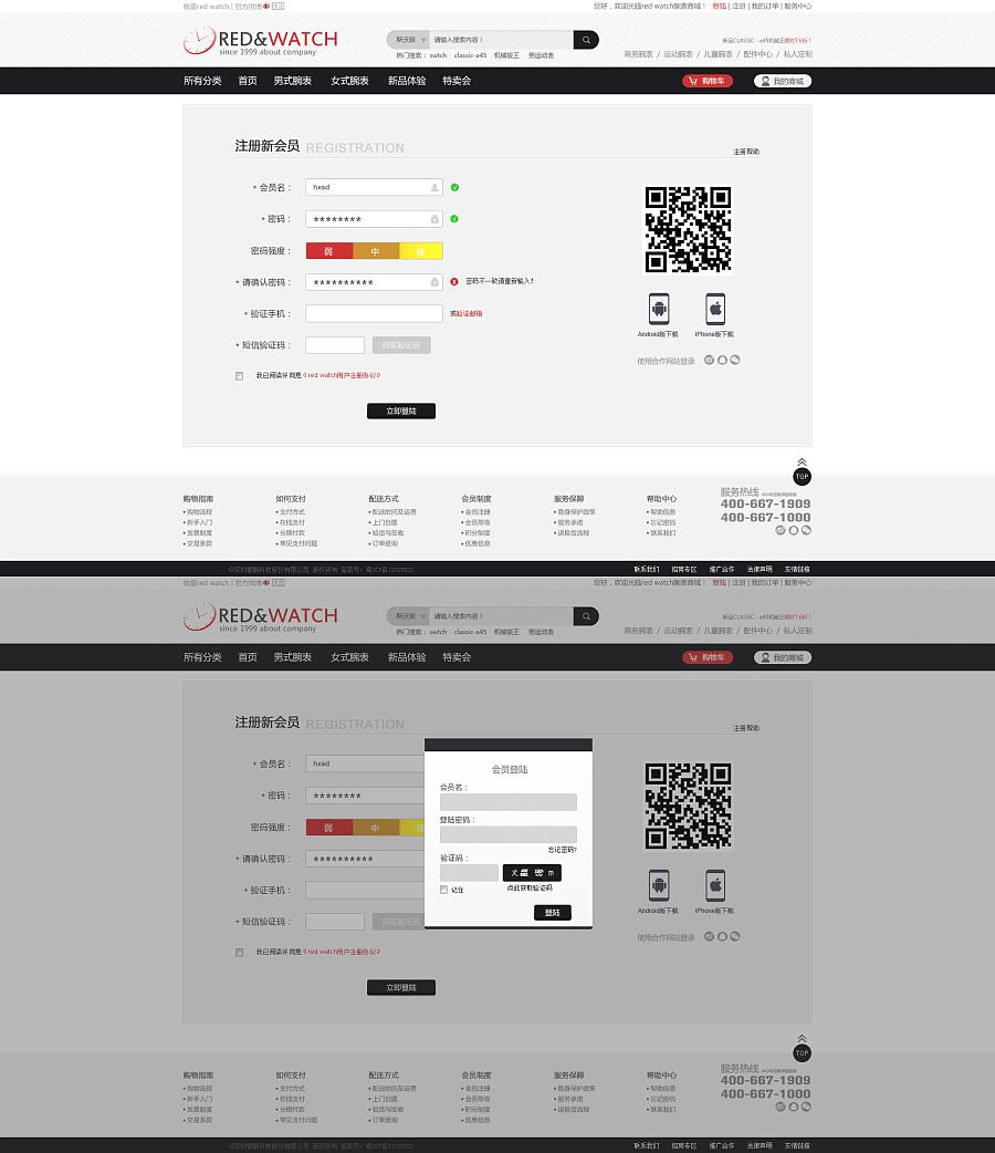电商网站设计-手表网页-首页,产品列表页,产品详情页