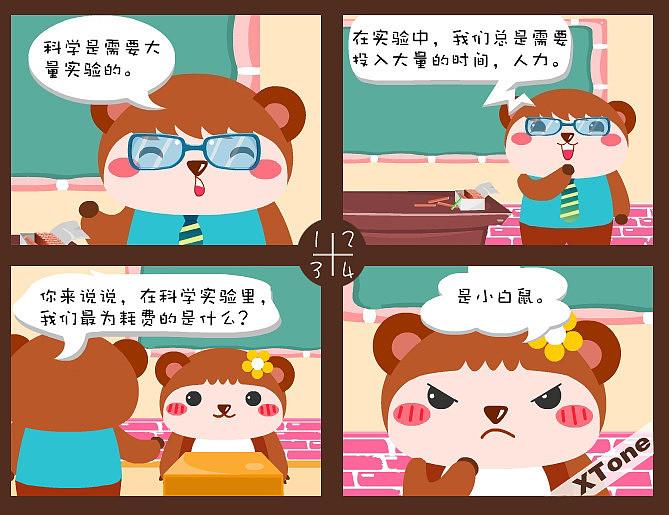 XTone翔通动漫 笨笨熊 原创漫画