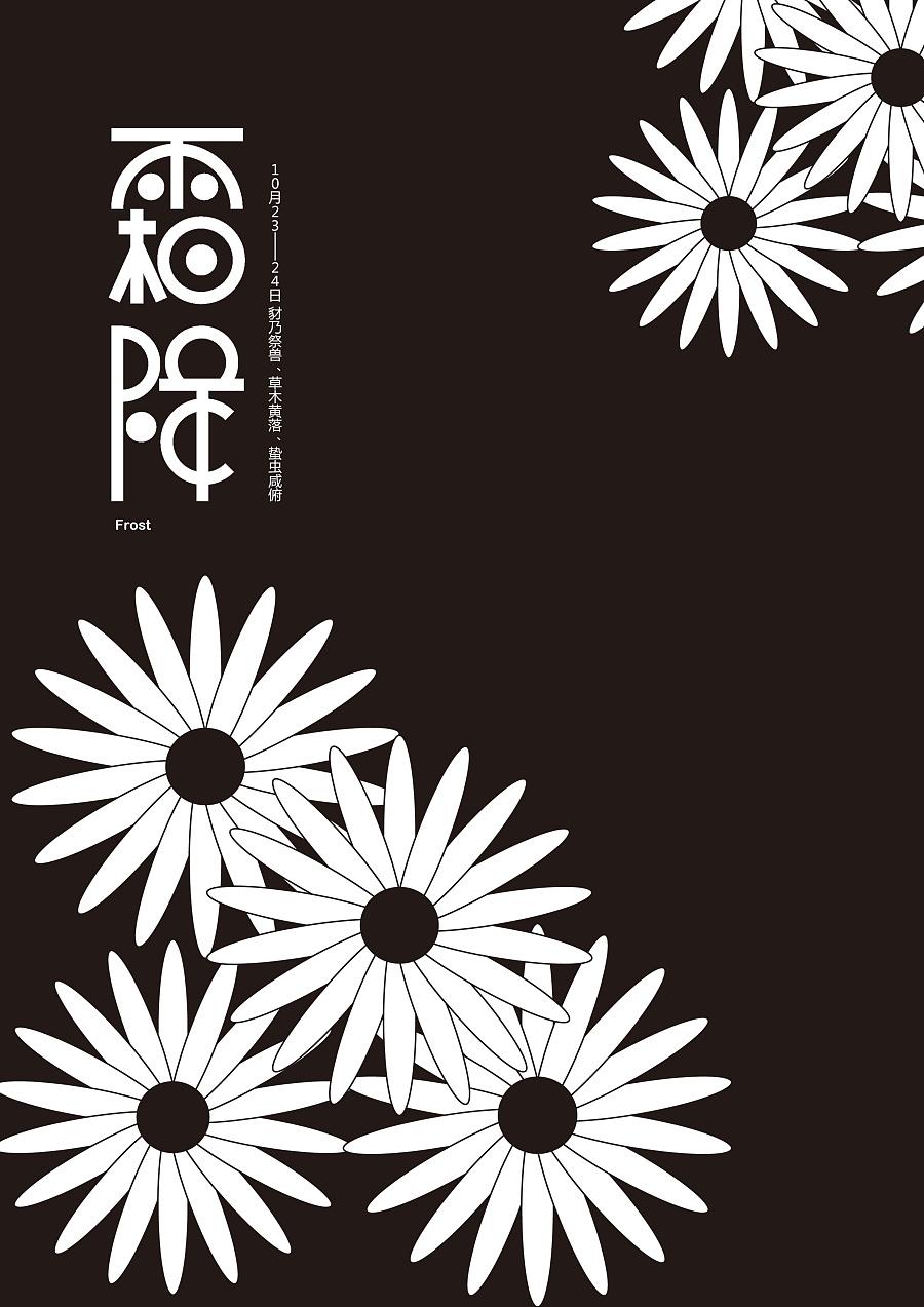二十四节气图案与图形设计|平面/字体|图形|Mo节海报设计38图片