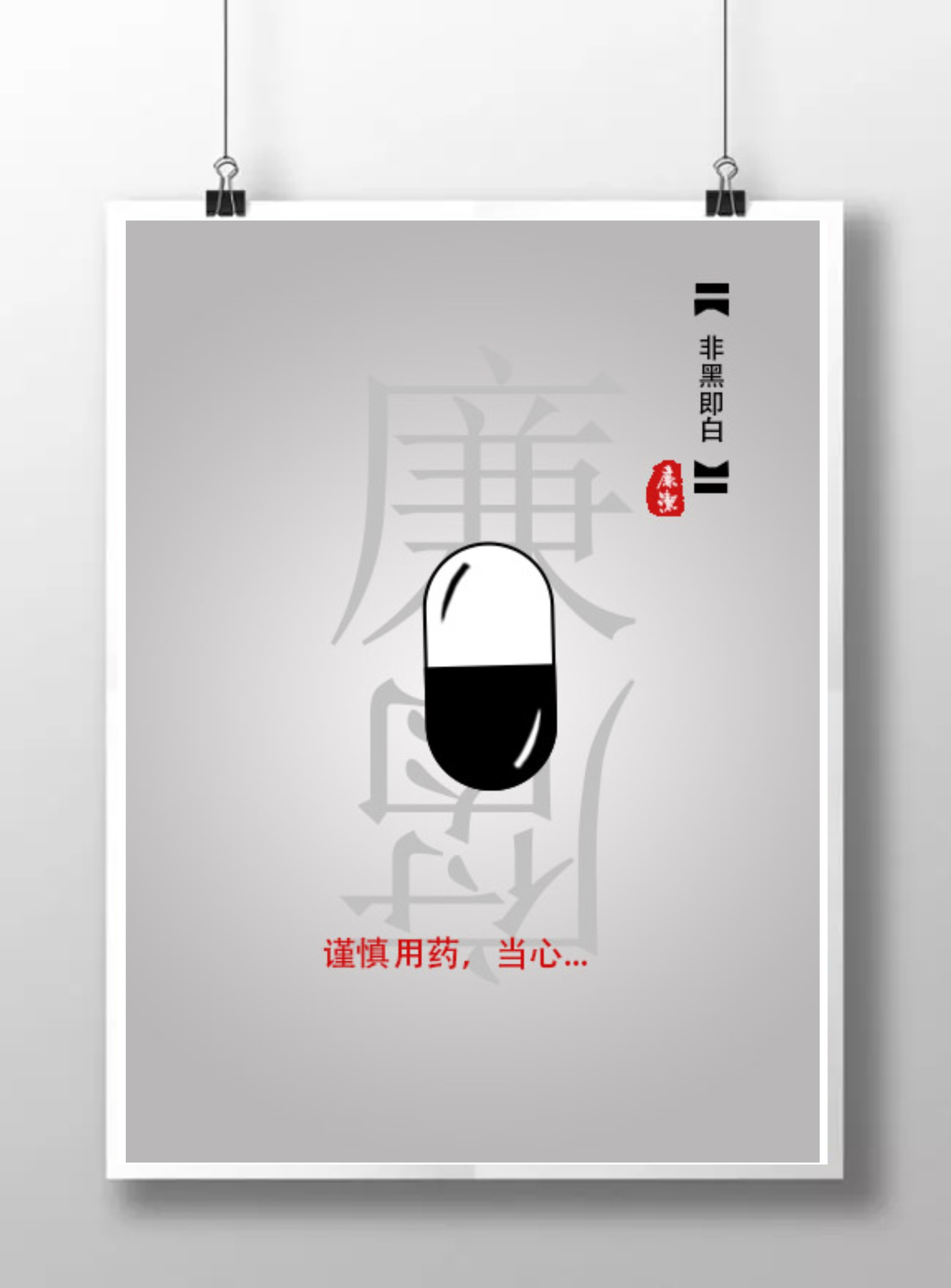反腐倡廉海报设计