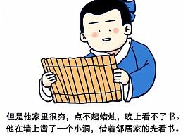 #小矛毁童年#凿壁借光的故事29.