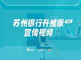 苏州银行5.0宣传视频