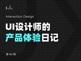 UI设计师的产品体验日记 06 期