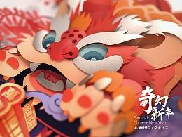 奇幻新年 - 年兽闹除夕 | Hi, 传统节日计划
