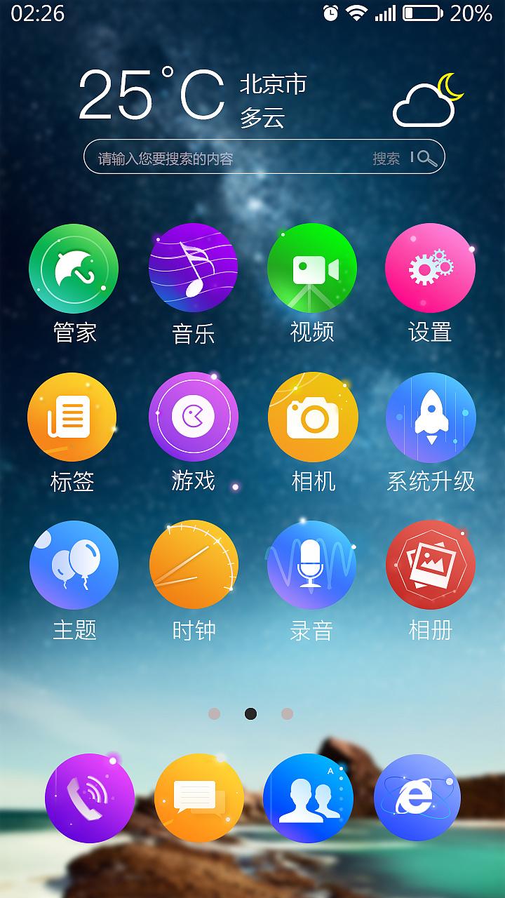安卓手机主题壁纸_安卓系统主题怎么换(不用桌面软件):  android系统手机可以自己换