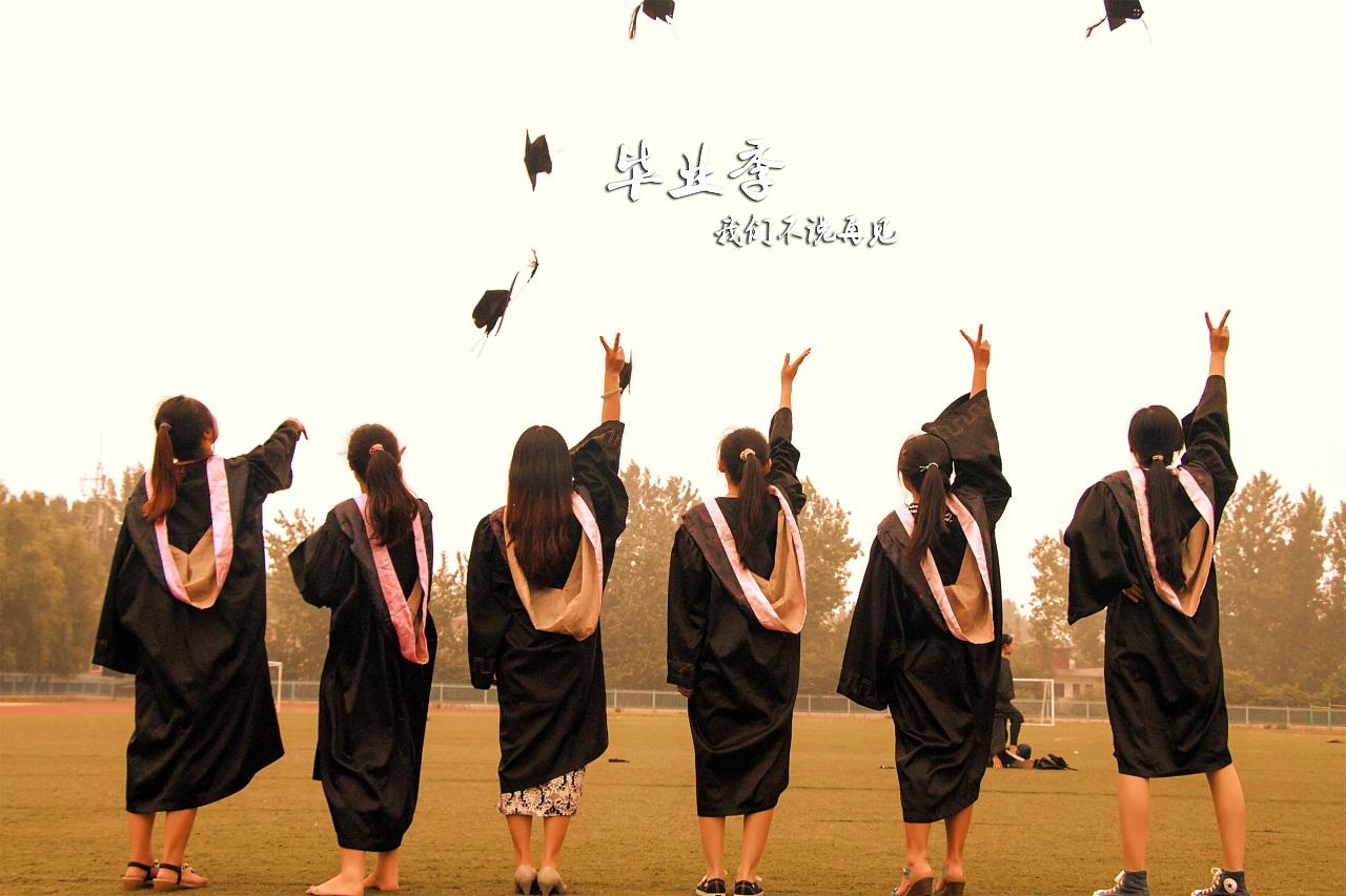 毕业季,不说再见