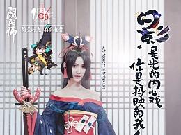 阴阳师周年海报书法字体