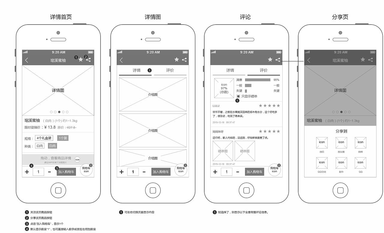 q鲜app原型设计
