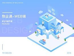 物业通-web端